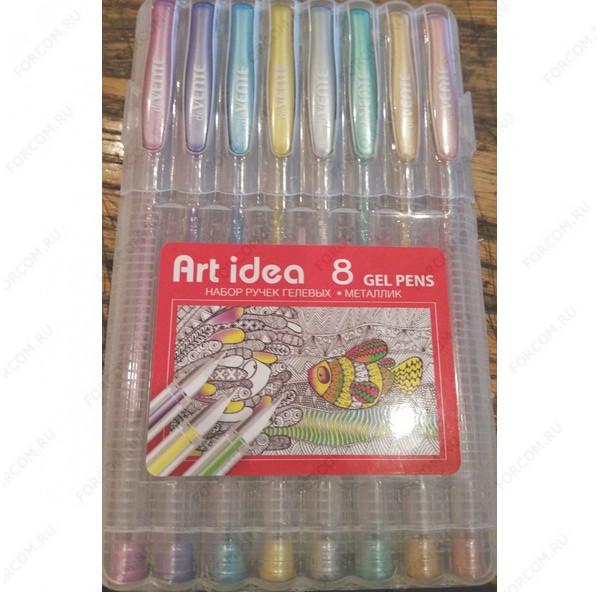 Ручка гелевая Art Idea металлик, набор 8 цветов (240456)